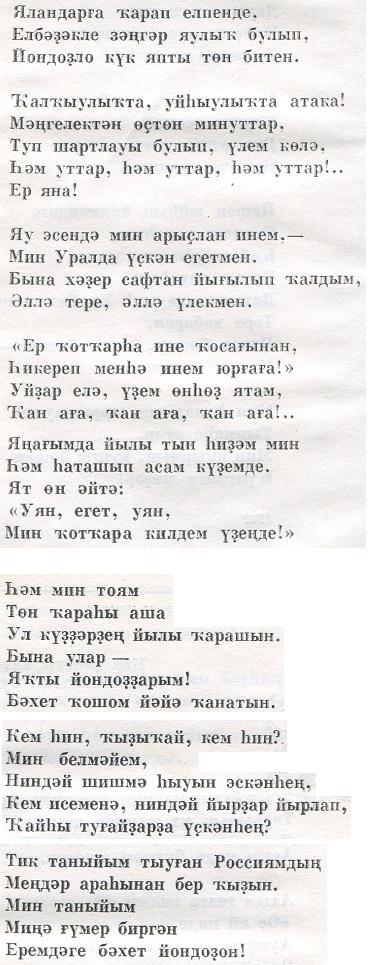 сочинения на башкирском языке про друга