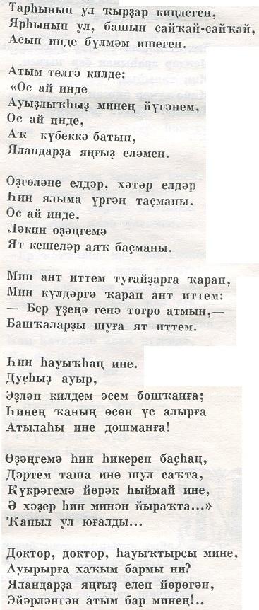 Мустай карим стихи башкорт теле