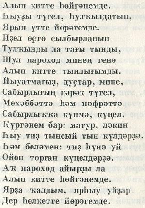 На башкирском языке поздравления с переводом на