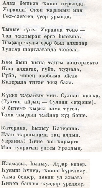Стих башкирский язык рами гарипов