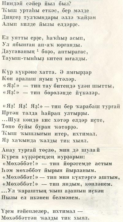 Текст поздравления на башкирском